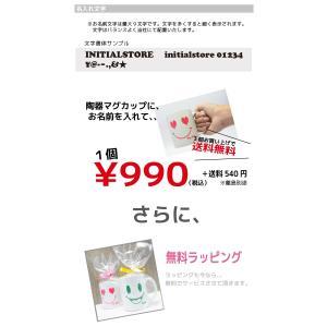 名入れ マグカップ【スマイルデザイン】の詳細画像3