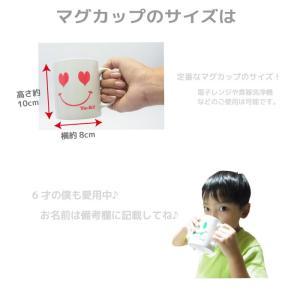 名入れ マグカップ【スマイルデザイン】の詳細画像4