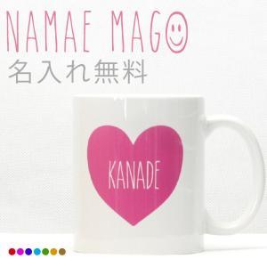 お名前入りマグカップ【手書きハートデザイン】|initial-store