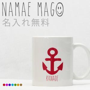 お名前入りマグカップ【アンカーデザイン】|initial-store