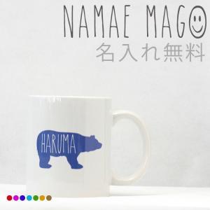 お名前入りマグカップ【くまさんデザイン】|initial-store
