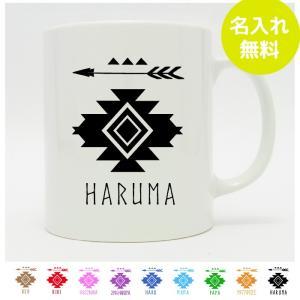 お名前入りマグカップ【ネイティブデザイン】|initial-store