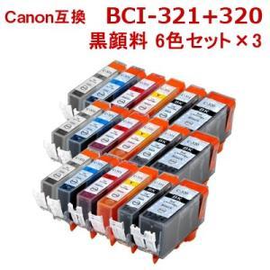 キャノン 互換 インク 321+320-6MP 6色セット お徳用3パック 320PGBK(大容量顔料) 321BK 321C 321M 321Y 321GY +黒3個 ink-bin