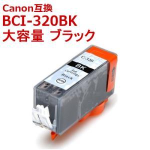 キャノン インク BCI-320PGBK 単品 大容量 顔料 ブラック CANON 互換インク カートリッジ BCI-321+320対応 プリンターインク|ink-bin