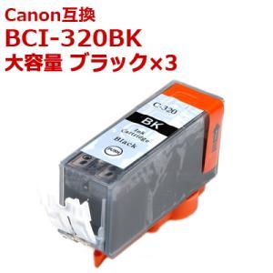 キャノン 互換 インク BCI-320PGBK 単品 大容量 顔料 ブラック お徳用3個パック CANON BCI-321+320対応 送料無料|ink-bin