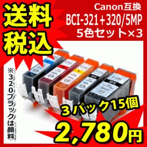 キャノン 互換 インク BCI-321+320-5MP 5色セット お徳用3パック 320PGBK(大容量顔料) 321BK 321C 321M 321Y +黒3個 ink-bin