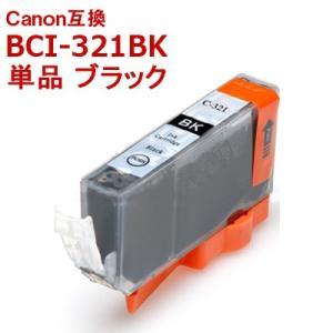 キャノン インク BCI-321BK 単品 ブラック CANON 互換インク カートリッジ BCI-321+320対応 プリンターインク 送料無料|ink-bin