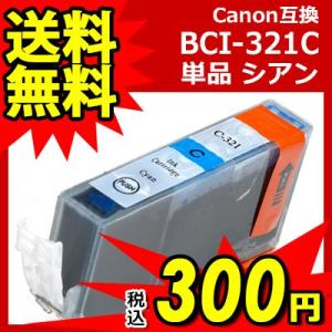 キャノン 互換 インク BCI-321C 単品 シアン CANON BCI-321+320対応 ICチップ付 インクカートリッジ 送料無料|ink-bin