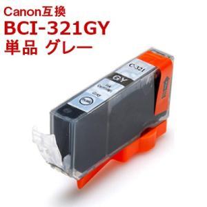 キャノン 互換 インク BCI-321GY 単品 グレー CANON BCI-321+320対応 ICチップ付 インクカートリッジ 送料無料|ink-bin