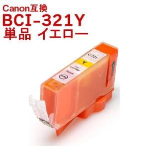 キャノン 互換 インク BCI-321Y 単品 イエロー CANON BCI-321+320対応 ICチップ付 インクカートリッジ 送料無料|ink-bin