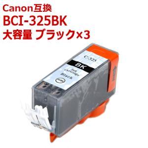キャノン 互換 インク BCI-325PGBK 単品 大容量 顔料 ブラック お徳用3個パック CANON BCI-326+325対応 送料無料|ink-bin