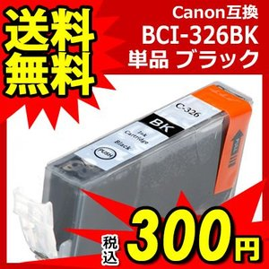キャノン 互換 インク BCI-326BK 単品 ブラック CANON BCI-326+325対応 ICチップ付 インクカートリッジ 送料無料|ink-bin