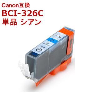 キャノン 互換 インク BCI-326C 単品 シアン CANON BCI-326+325対応 ICチップ付 インクカートリッジ 送料無料|ink-bin