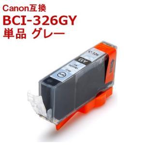 BCI-326GY キャノン 互換 インクカートリッジ 単品 グレー CANON BCI-326+325対応 BCI326GY プリンターインク|ink-bin