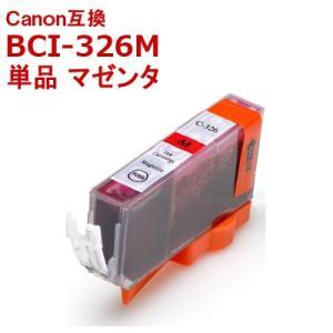 BCI-326M キャノン 互換 インクカートリッジ 単品 マゼンタ CANON BCI-326+325対応 BCI326M プリンターインク|ink-bin