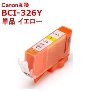 キャノン 互換 インク BCI-326Y 単品 イエロー CANON BCI-326+325対応 ICチップ付 インクカートリッジ 送料無料|ink-bin