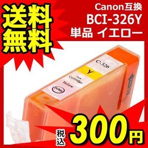 BCI-326Y キャノン 互換 インクカートリッジ 単品 イエロー CANON BCI-326+325対応 BCI326Y プリンターインク|ink-bin