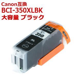 BCI-350XLPGBK キャノン 互換 インク 単品 大容量 顔料 ブラック CANON BCI-351+350対応 BCI350XLPGBK プリンターインク|ink-bin