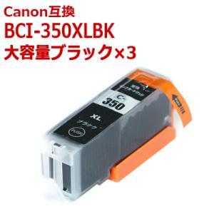 キャノン インク BCI-350XLPGBK 単品 大容量 顔料 ブラック お徳用3個パック CANON 互換インク BCI-351+350対応 ink-bin