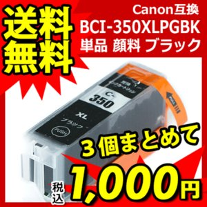 BCI-350XLPGBK キャノン 互換 インク 大容量 顔料 ブラック お徳用3個パック CANON BCI-351+350対応 プリンターインク|ink-bin