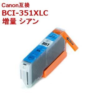 キャノン インク BCI-351XLC 単品 シアン CANON 互換インク カートリッジ BCI-351+350対応 プリンターインク 送料無料|ink-bin