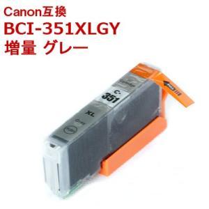 キャノン 互換 インク BCI-351XLGY 単品 グレー CANON BCI-351+350対応 ICチップ付 インクカートリッジ 送料無料|ink-bin