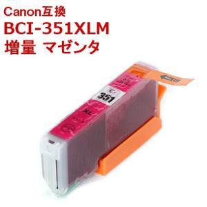 キャノンインク BCI-351XLM 単品 マゼンタ キャノン CANON 互換インクカートリッジ ICチップ有 プリンターインク 激安インク 1年保証 着後レビューで送料無料