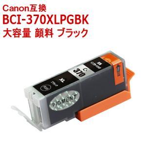 キャノン 互換 インク BCI-370XLPGBK 単品 大容量 顔料 ブラック CANON BCI-371+370対応 インクカートリッジ 送料無料|ink-bin