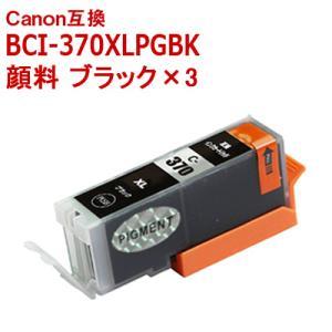 キャノン 互換 インク BCI-370XLPGBK 単品 大容量 顔料 お徳用3個パック ブラック CANON BCI-371+370対応 送料無料 ink-bin