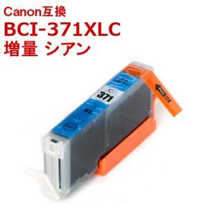 キャノン 互換 インク BCI-371XLC 単品 増量 シアン CANON BCI-371+370対応 インクカートリッジ 送料無料 ink-bin