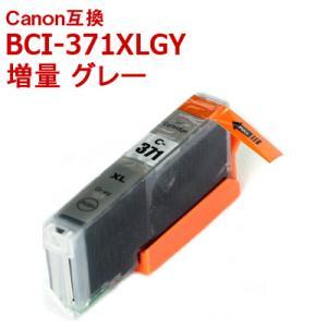 キャノン 互換 インク BCI-371XLGY 単品 増量 グレー CANON BCI-371+370対応 インクカートリッジ 送料無料 ink-bin