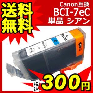 キャノン 互換 インク BCI-7eC 単品 シアン Canon BCI-7e+9対応 ICチップ付 インクカートリッジ 送料無料 ink-bin