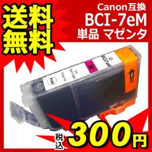 キャノン インク BCI-7eM 単品 マゼンタ Canon 互換インク カートリッジ BCI-7e+9対応 プリンターインク 一年保証 送料無料|ink-bin