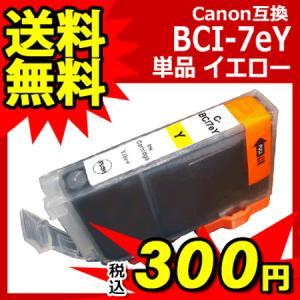 キャノン 互換 インク BCI-7eY 単品 イエロー Canon BCI-7e+9対応 ICチップ付 インクカートリッジ 送料無料 ink-bin