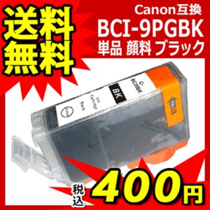 キャノン インク BCI-9PGBK 単品 大容量 ブラック 顔料 Canon 互換プリンターインク カートリッジ BCI-7e+9対応 送料無料 ink-bin