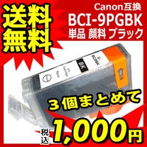 キャノン 互換 インク BCI-9PGBK 単品 大容量 ブラック 顔料 お徳用3個パック Canon BCI-7e+9対応 送料無料 ink-bin