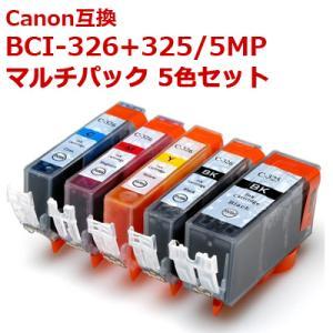 キャノン 互換 インク BCI-326+325-5MP 5色セット 325PGBK(大容量顔料) 326BK 326C 326M 326Y +黒1個|ink-bin