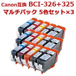 キャノン 互換 インク BCI-326+325-5MP 5色セット お徳用3パック 325PGBK(大容量顔料) 326BK 326C 326M 326Y +黒3個|ink-bin