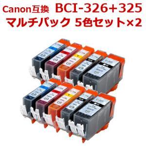 キャノン 互換 インク BCI-326+325-5MP 5色セット お徳用2パック 325PGBK(大容量顔料) 326BK 326C 326M 326Y +黒2個|ink-bin