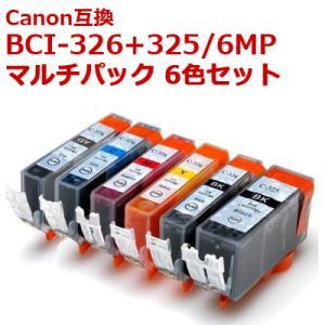 キャノン インク BCI-326+325-6MP 互換インク...