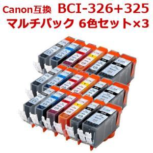 キャノン 互換 インク BCI-326+325-6MP 6色 お徳用3パック 325PGBK(大容量顔料) 326BK 326C 326M 326Y 326GY +黒3個|ink-bin