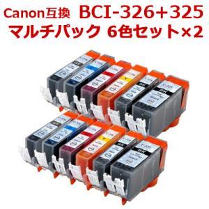 キャノン 互換 インク BCI-326+325-6MP 6色 お徳用2パック 325PGBK(大容量顔料) 326BK 326C 326M 326Y 326GY +黒2個|ink-bin
