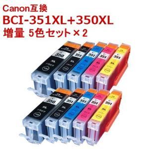 BCI-351+350-5MP キャノン 互換 インクカートリッジ 5色×2 大容量顔料 350XLPGBK,351XLBK,351XLC,351XLM,351XLY +黒2個付|ink-bin