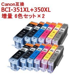 キャノン 互換 インク 351+350-6MP 6色 お徳用2パック 350XLPGBK 351XLBK 351XLC 351XLM 351XLY 351XLGY +黒2個|ink-bin