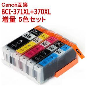 BCI-371+370-5MP キャノン 互換 インクカートリッジ 5色セット 大容量 顔料 370XLPGBK,371XLBK,371XLC,371XLM,371XLY|ink-bin