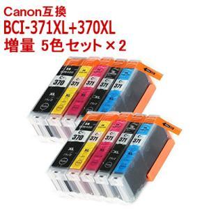 キャノン 互換 インク BCI-371+370-5MP 5色 お徳用2パック 370XLPGBK 大容量 顔料 371XLBK 371XLC 371XLM 371XLY|ink-bin