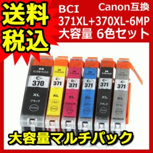 BCI-371+370-6MP キャノン 互換 インク 6色セット大容量 顔料 370XLPGBK,371XLBK,371XLC,371XLM,371XLY,371XLGY|ink-bin