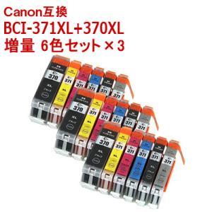 キャノン 互換 インク BCI-371+370-6MP 6色 お徳用3パック 370XLPGBK 371XLBK 371XLC 371XLM 371XLY 371XLGY|ink-bin