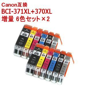 キャノン 互換 インク BCI-371+370-6MP 6色 お徳用2パック 370XLPGBK 371XLBK 371XLC 371XLM 371XLY 371XLGY ink-bin