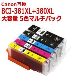 キャノン 互換 インク BCI-381+380-5MP 5色マルチパック 大容量 顔料 380XLPGBK,381XLBK,381XLC,381XLM,381XLY 送料無料 ink-bin